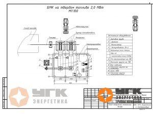 Автоматическая блочно-модульная котельная тепловой мощностью 2МВт